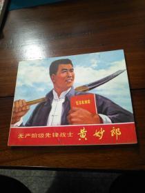 无产阶级先锋战士—黄妙郎