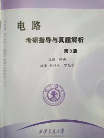 电路考研指导与真题解析第3版