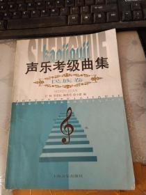 声乐考级曲集:民族卷