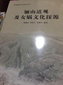 骊山道观及女娲文化探源