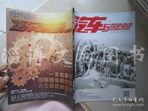 汽车与驾驶维修(2015.08B【维修】 总第399期)