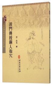 凌门传授铜人指穴(100种珍本古医籍校注集成 全一册)