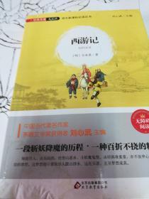 西游记/经典名著天天读 语文新课标必读丛书