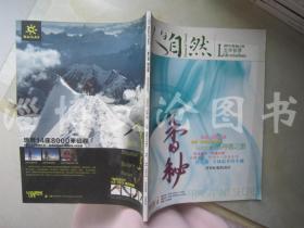 人与自然 2013年第4期【香道 闻香识道】
