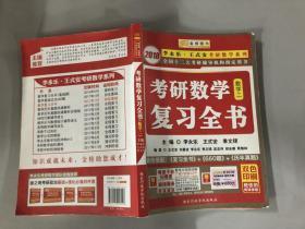 金榜图书2018李永乐·王式安考研数学复习全书 数学二  分阶习题同步训练