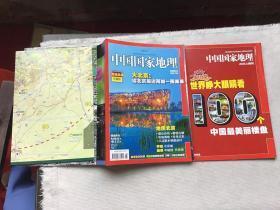 中国国家地理 2008 8 奥运北京 珍藏版  含附刊
