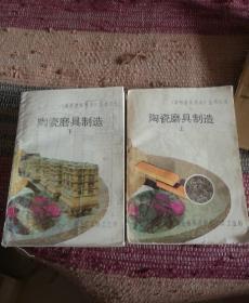磨料磨具制造丛书之七:陶瓷磨具制造上下册