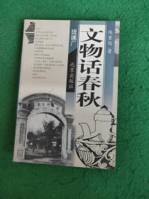 琉璃厂   文物话春秋