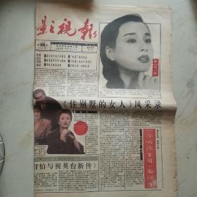 影视报(1994年第25期,总221期)