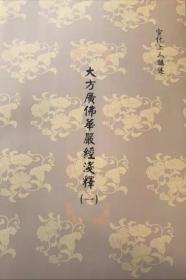大方广佛华严经浅释(16开本,全八册)