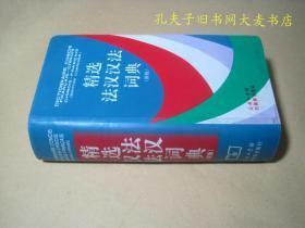 《精选法汉汉法词典(新版)》商务印书馆