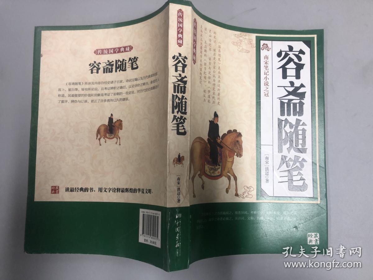 传统国学典藏:容斋随笔