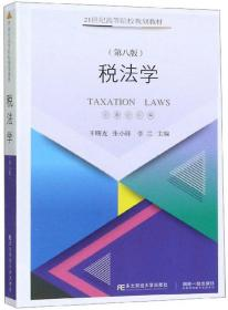 税法学(第8版)/21世纪高等院校规划教材