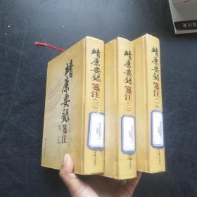 靖康要录笺注(全三册)