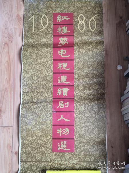 1986年挂历红楼梦电视剧连续剧人物选13张