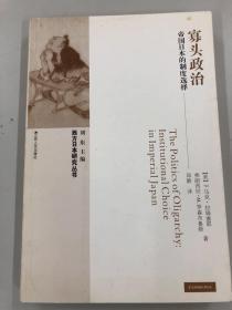 寡头政治——帝国日本的制度选择