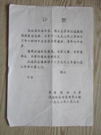 汪瑄讣吿[汪兼山]