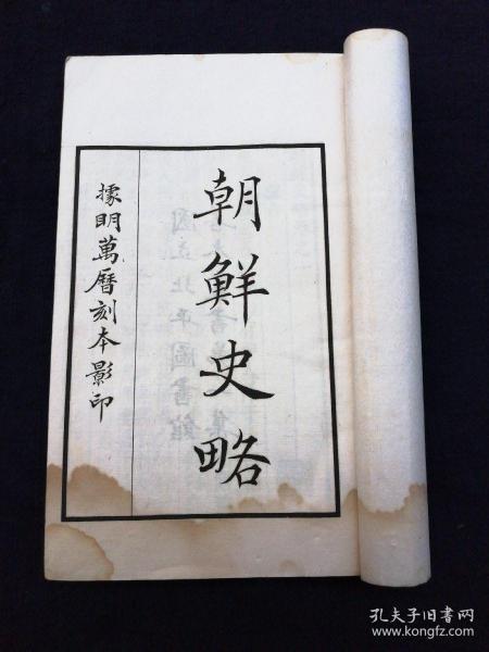 据万历刻本影印《朝鲜史略》六卷三册一套