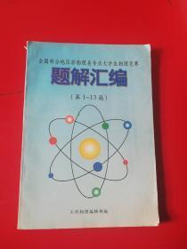全国部分地区非物理类专业大学生物理竞赛题解汇编 第1-13届  第一页有字