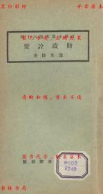 财政诠要-王云五主编-百科小丛书-民国商务印书馆刊本(复印本)