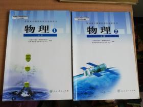 人教版新课标高中课本教材教科书高一下物理书必修1、2(两册合售)【实物拍图 品相自鉴】