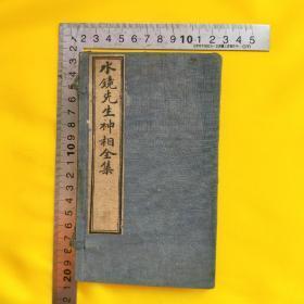 清代,宣统元年,线装,石印,算卦,风水,相面,《水镜先生全集》一函四卷,四册全。见图。