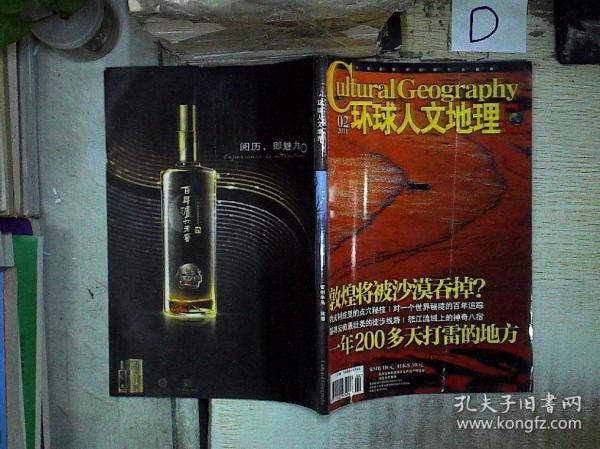 环球人文地理  2011 2 。