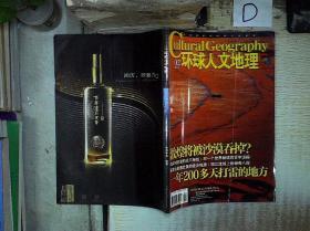 环球人文地理  2011 2。