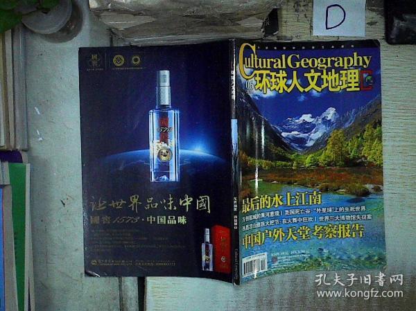环球人文地理  2011 6