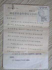 吴丈蜀信件复印件半张和辽宁电枧台文件复印件