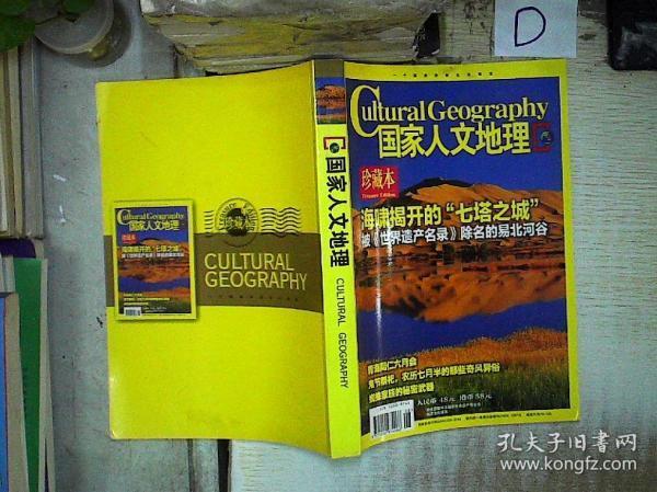 国家人文地理  珍藏本 。