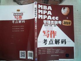 2019MBA、MPA、MPAcc管理类联考写作考点解码