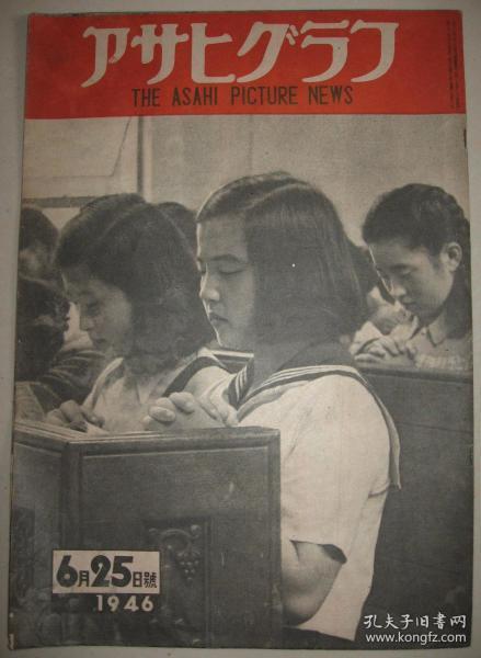 老画报 1946年6月25日アサヒグラフ《朝日画报》东京审判 远东国际军事法庭 东条英机