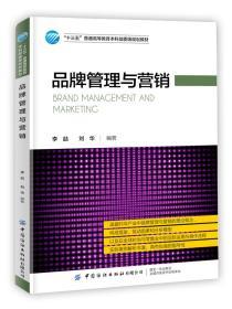 品牌管理与营销(本科教材)