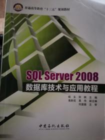 """SQL Server2008数据库技术与应用教程/普通高等教育""""十三五""""规划教材"""