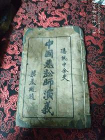 民国版  中国第一恶讼师演义 冯执中全史