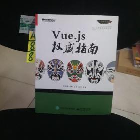 Vue.js权威指南