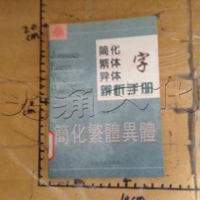 简化字繁体字异体字辨析手册---[ID:657620][%#209A4%#]