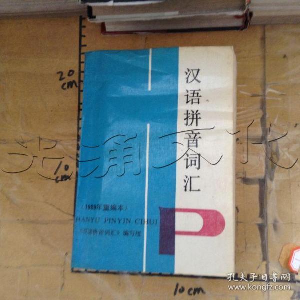 汉语拼音词汇