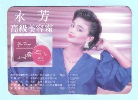 1989年永芳高级美容霜广告年历,长9.4厘米,宽6.6厘米