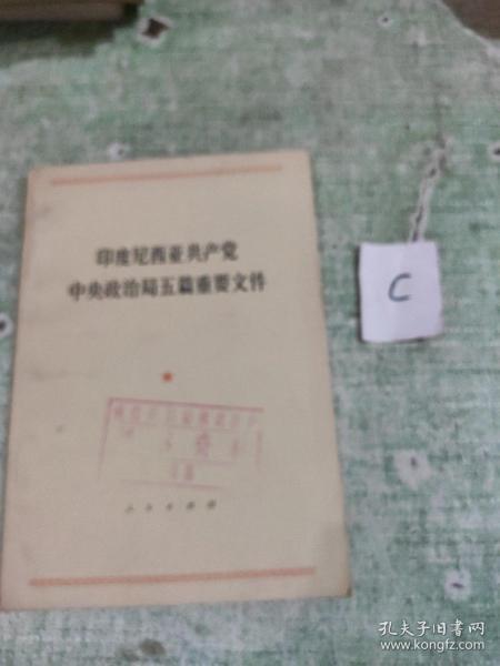 印度尼西亚共产党中央政治局五篇重要文件
