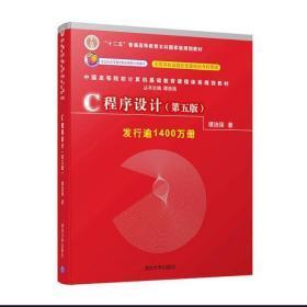 C程序设计(第五版)
