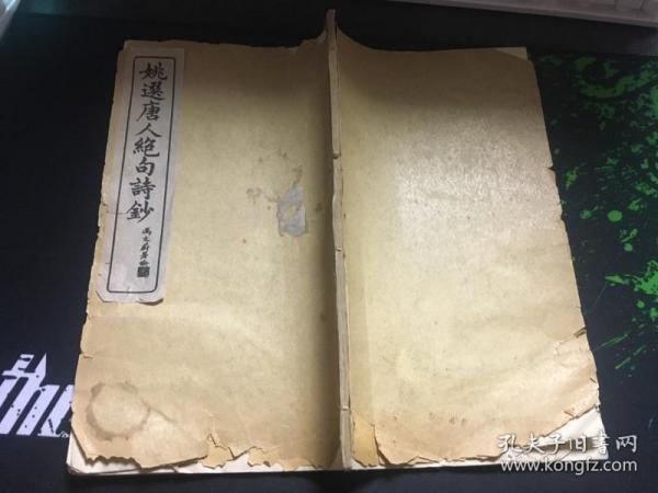 姚选唐人绝句诗钞(民国14年6版)