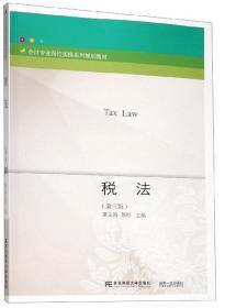 税法(第3版)/会计专业岗位实操系列规划教材
