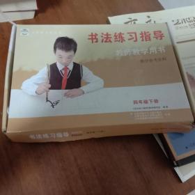 书法练习指导教师教学用书四年级下册含DVD光盘