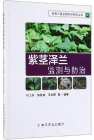 紫茎泽兰监测与防治