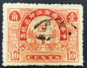 A131民国浙江初阳台图印花税票1角,初版背面字体红色,少见!