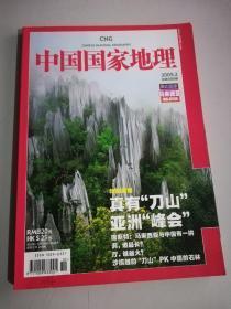 中国国家地理 杂志2009年2总580期