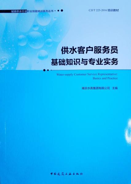 供水客户服务员基础知识与专业实务