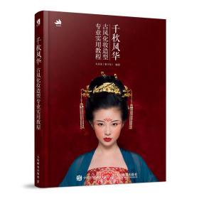 千秋风华古风化妆造型专业实用教程